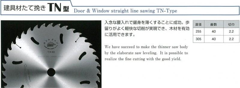 Lưỡi cắt thẳng gia công cửa gỗ hãng Shoda